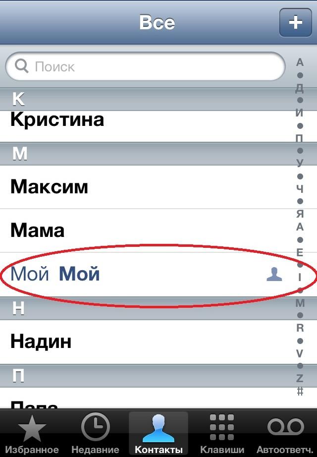 Как переписать на айфон